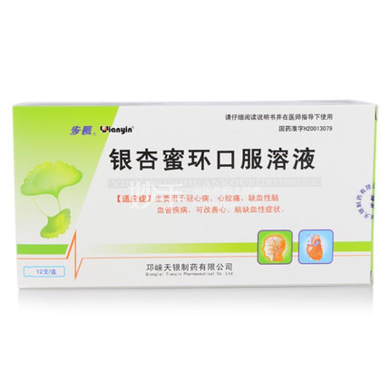 【步长】银杏蜜环口服溶液 10ml*12支