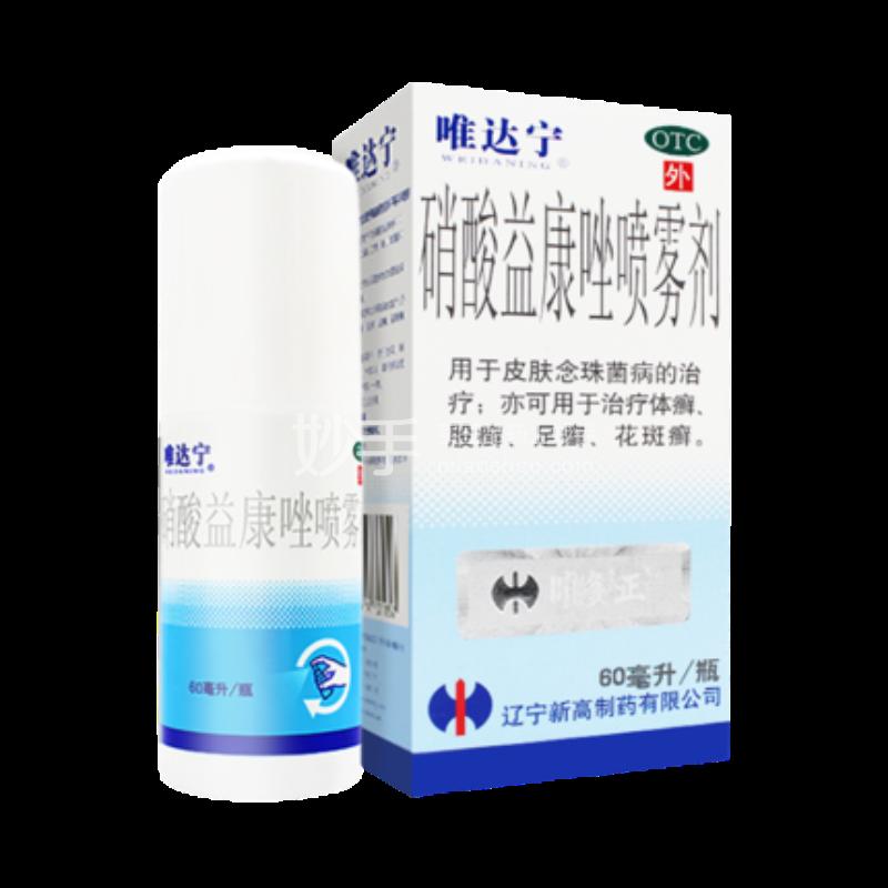 唯达宁  硝酸益康唑喷雾剂 1% 60ml