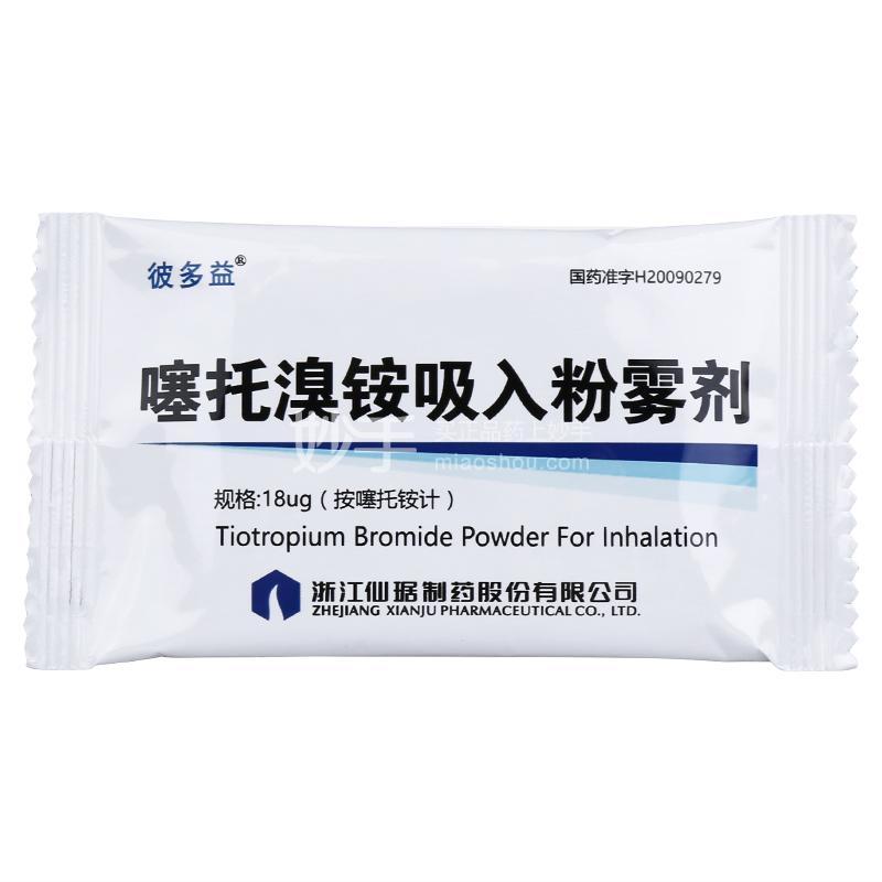 彼多益 噻托溴铵吸入粉雾剂 18μg*6粒*5板