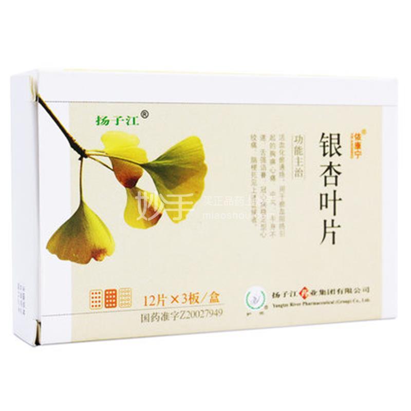 【依康宁】银杏叶片19.2毫克:4.8毫克*36片