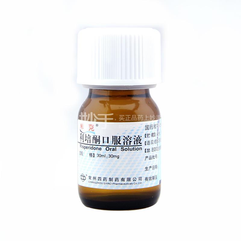 利培酮口服溶液