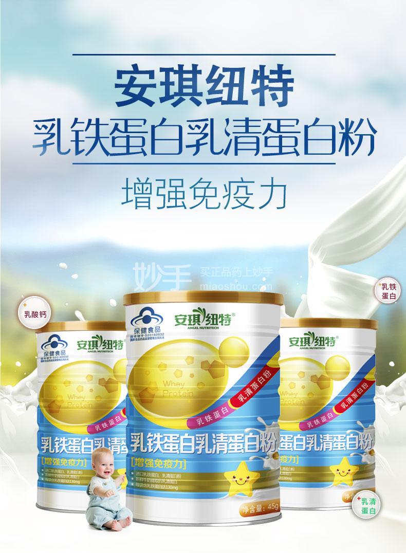 安琪纽特 乳乳铁蛋白乳清蛋白粉 1g*14袋