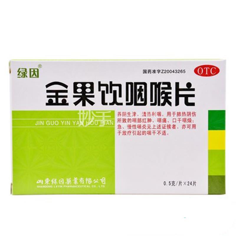 绿因 金果饮咽喉片 12片*2板