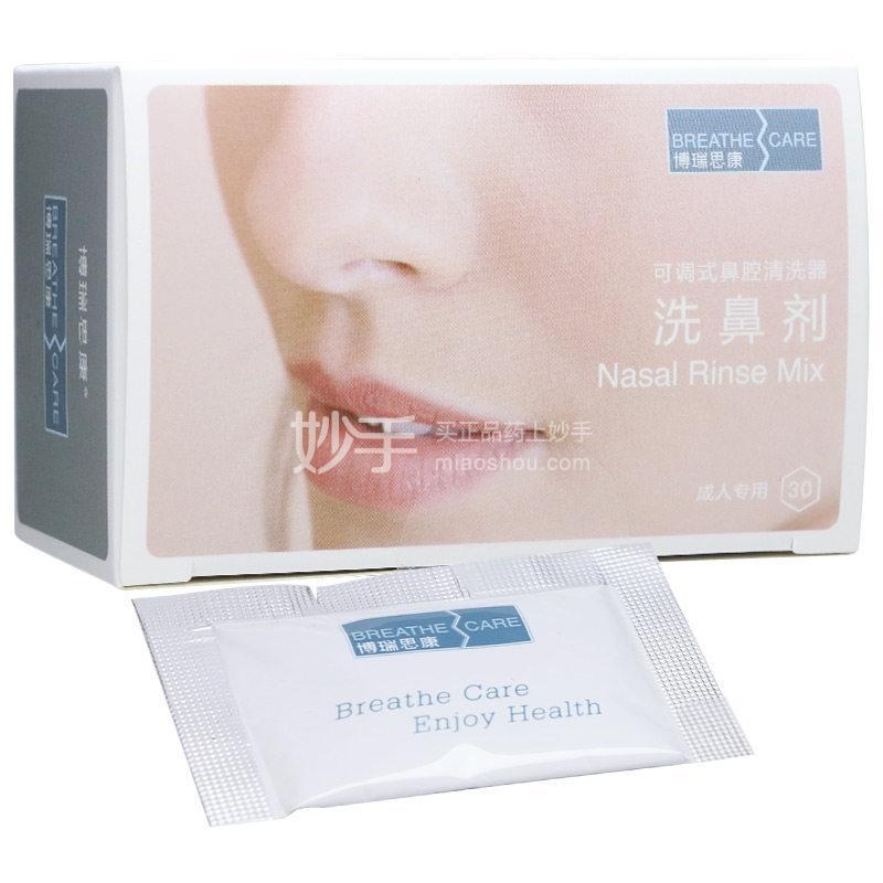 博瑞思康 可调式鼻腔清洗器 Ⅰ型(240mL*3.6g)*30袋