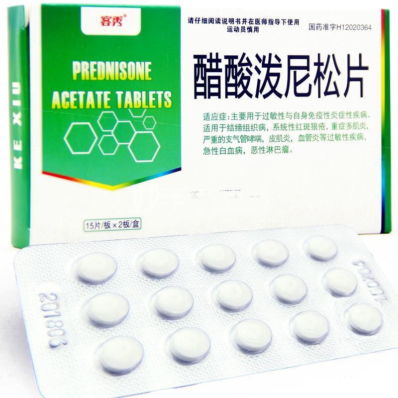 【客秀】醋酸泼尼松片 5mg*30片/盒