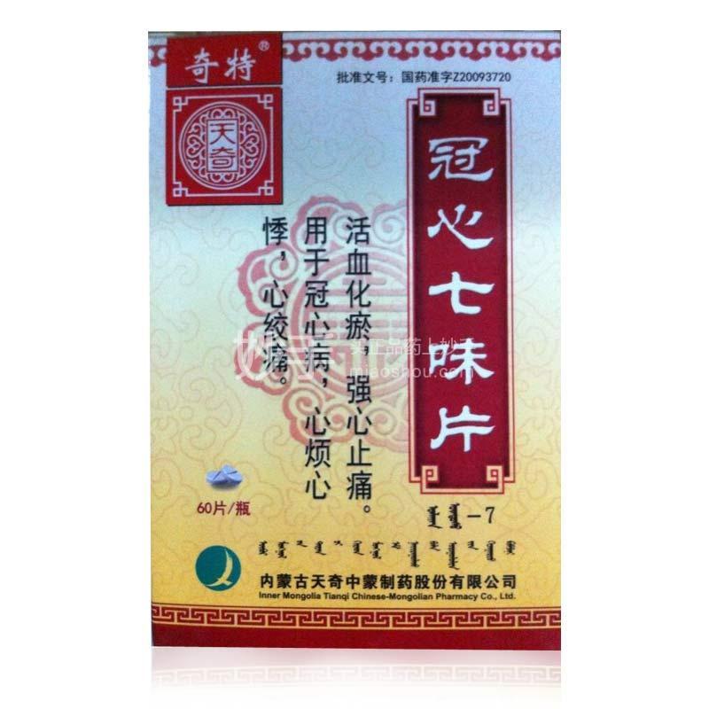 【奇特】冠心七味片 60片