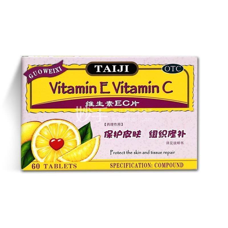 维生素EC片
