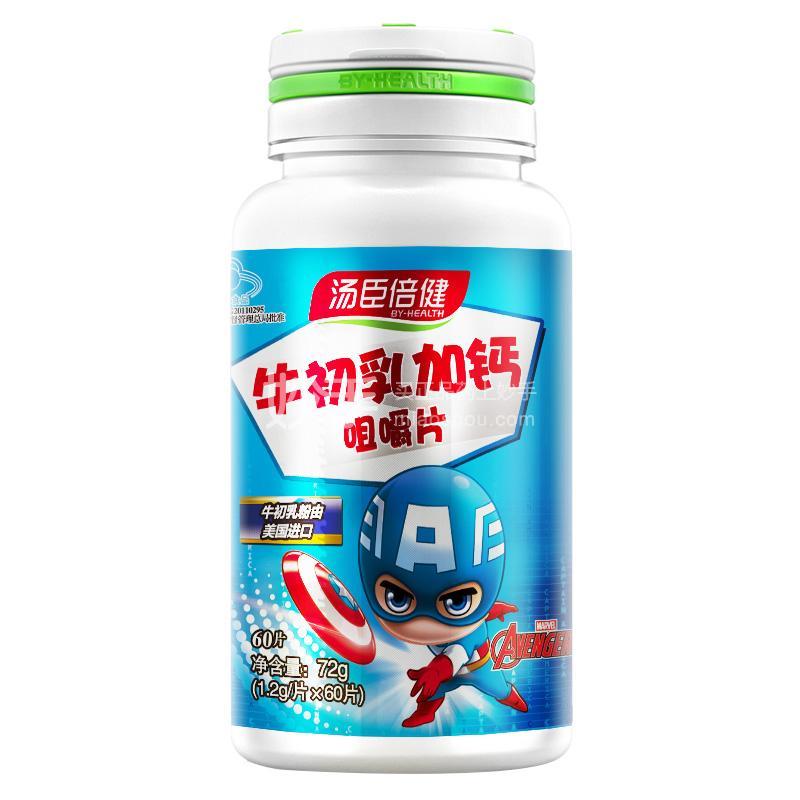 BY-HEALTH/汤臣倍健 牛初乳加钙咀嚼片 72g(1.2g*60片)
