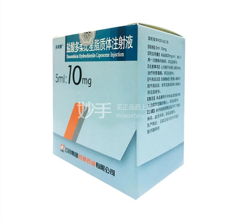 多美素 盐酸多柔比星脂质体注射液 5ml:10mg
