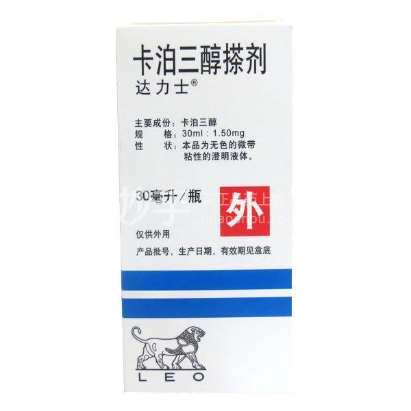 【达力士】卡泊三醇搽剂 30ml