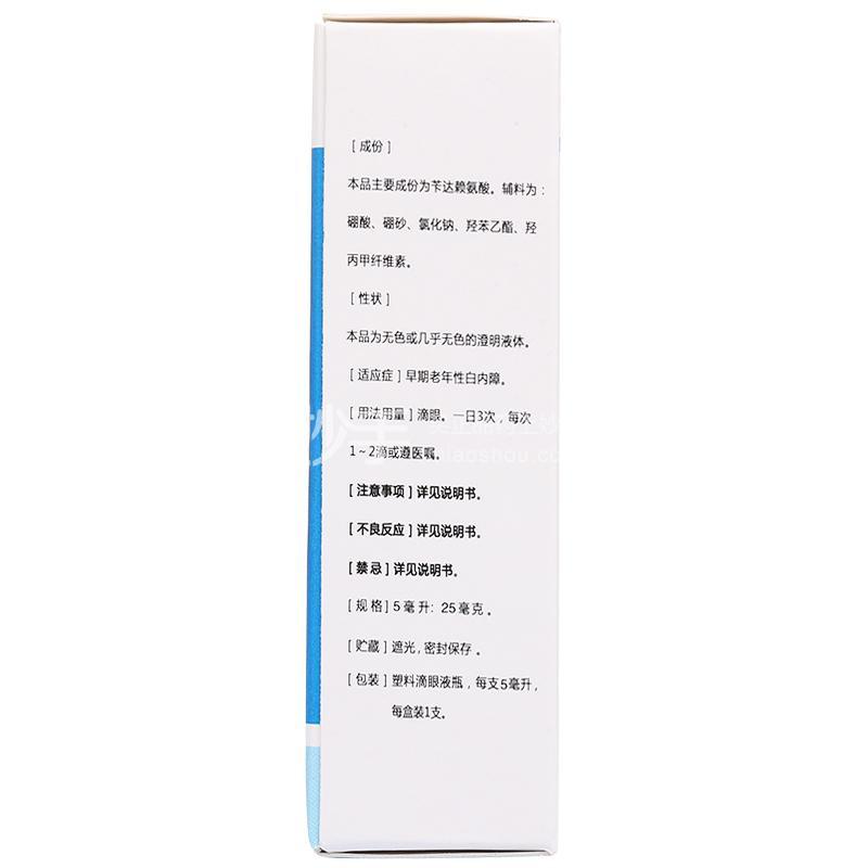 嘉仕力 苄达赖氨酸滴眼液 5ml