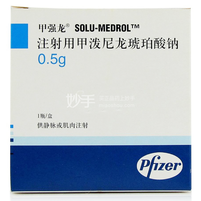 甲强龙 注射用甲泼尼龙琥珀酸钠 500mg*支