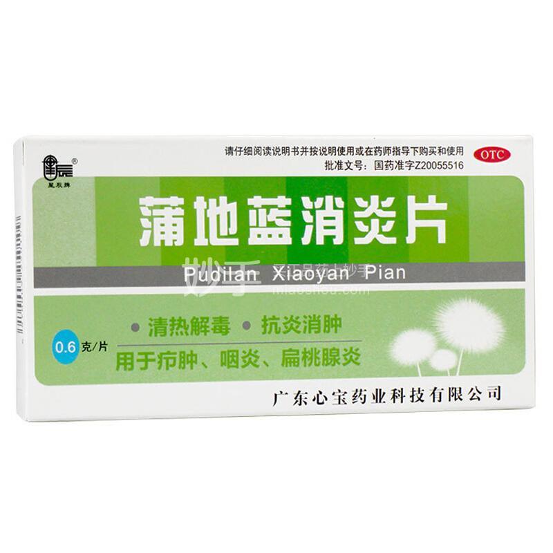 星辰牌 蒲地蓝消炎片 0.6g*36片