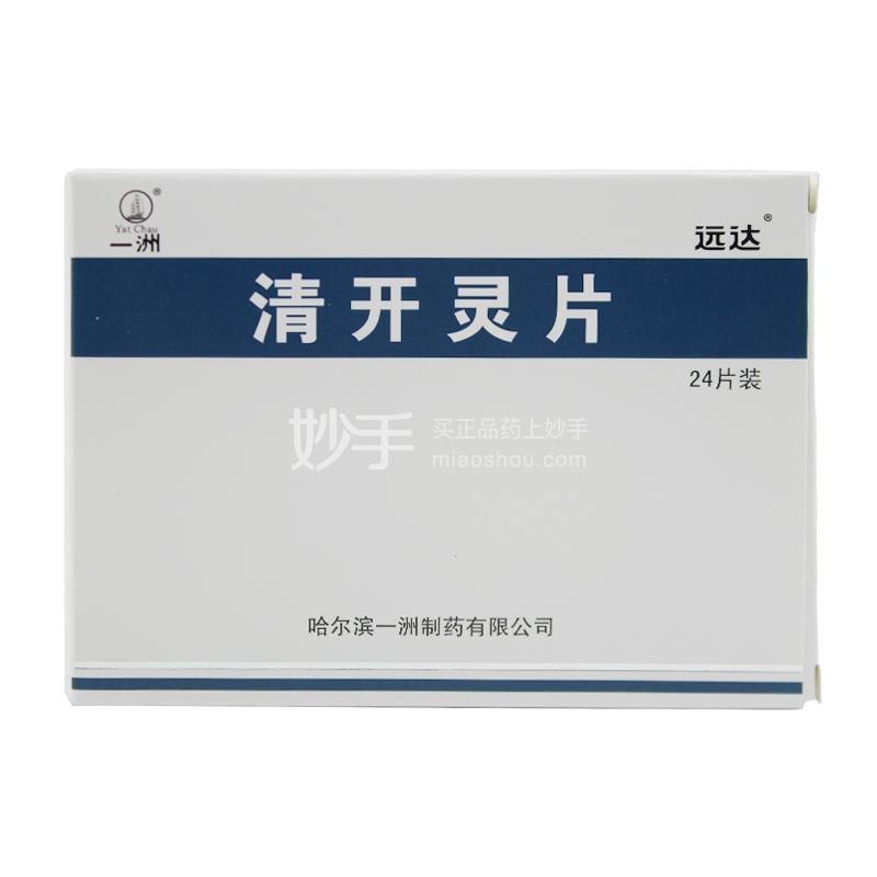 【远达】清开灵片0.5g*12片*2板