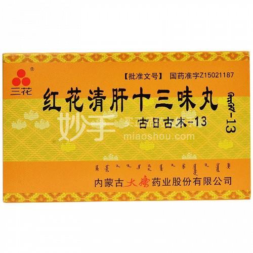【三花】红花清肝十三味丸 60粒