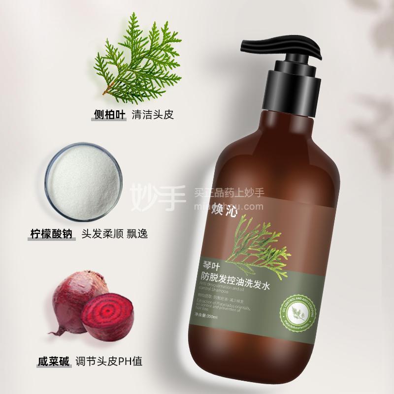 防脱洗发水