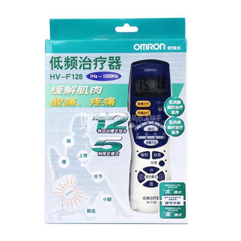 【欧姆龙】 低频治疗仪 HV-F128/1台