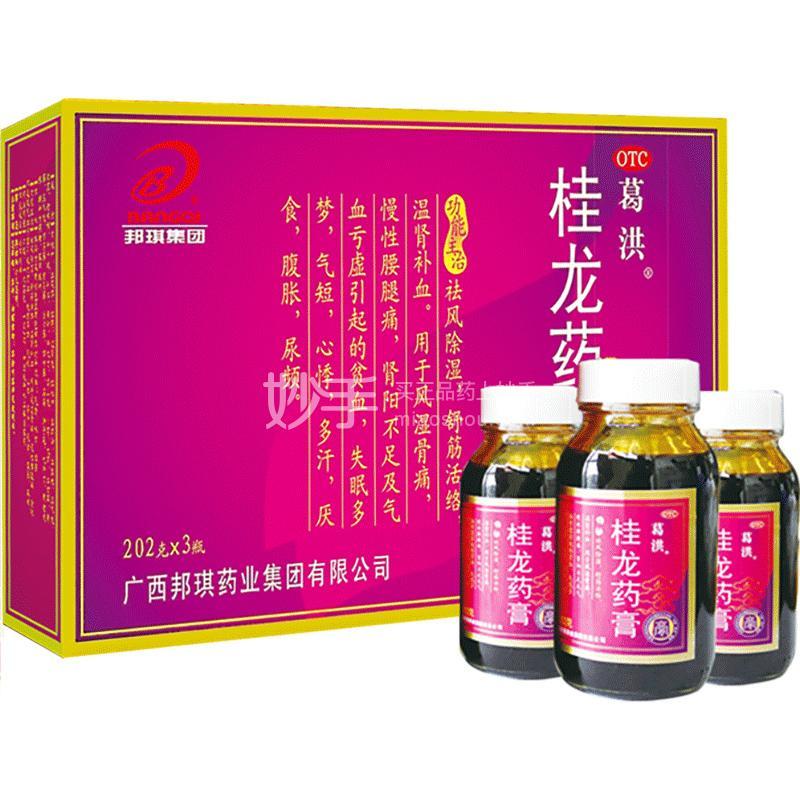 【葛洪】桂龙药膏 202克*3瓶