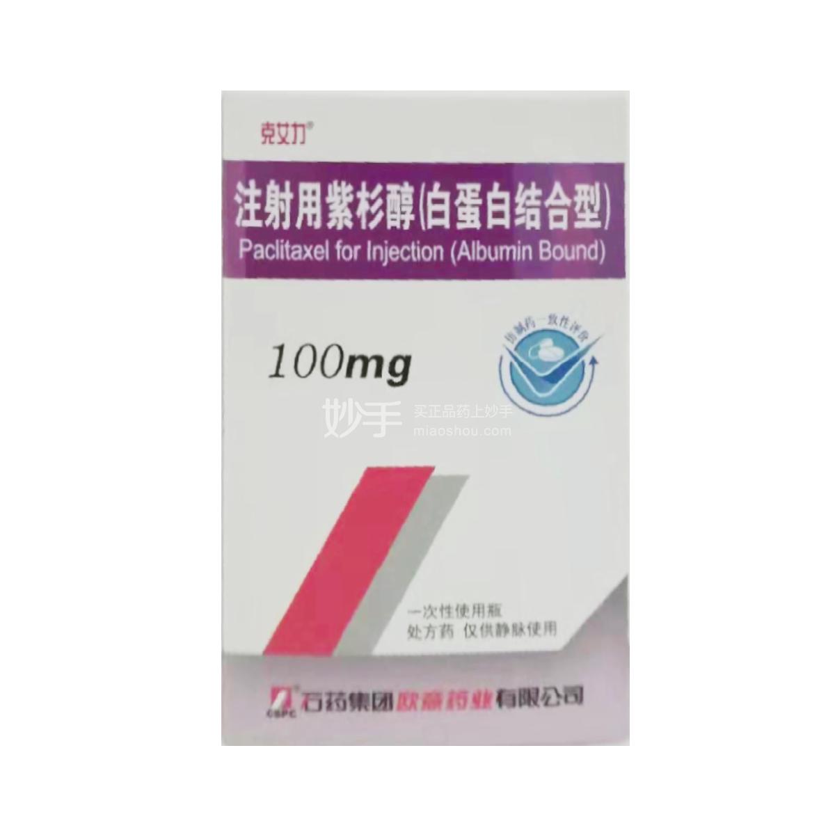 【克艾力】注射用紫杉醇(白蛋白结合型) 100mg