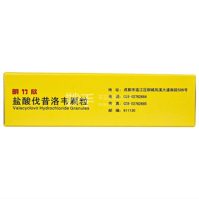 【明竹欣】盐酸伐昔洛韦颗粒 150mg*6包
