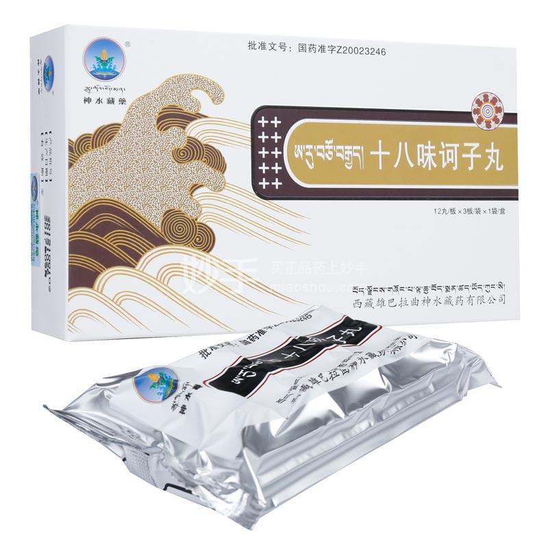 【神水藏药】十八味诃子丸    0.5g*12丸*3板