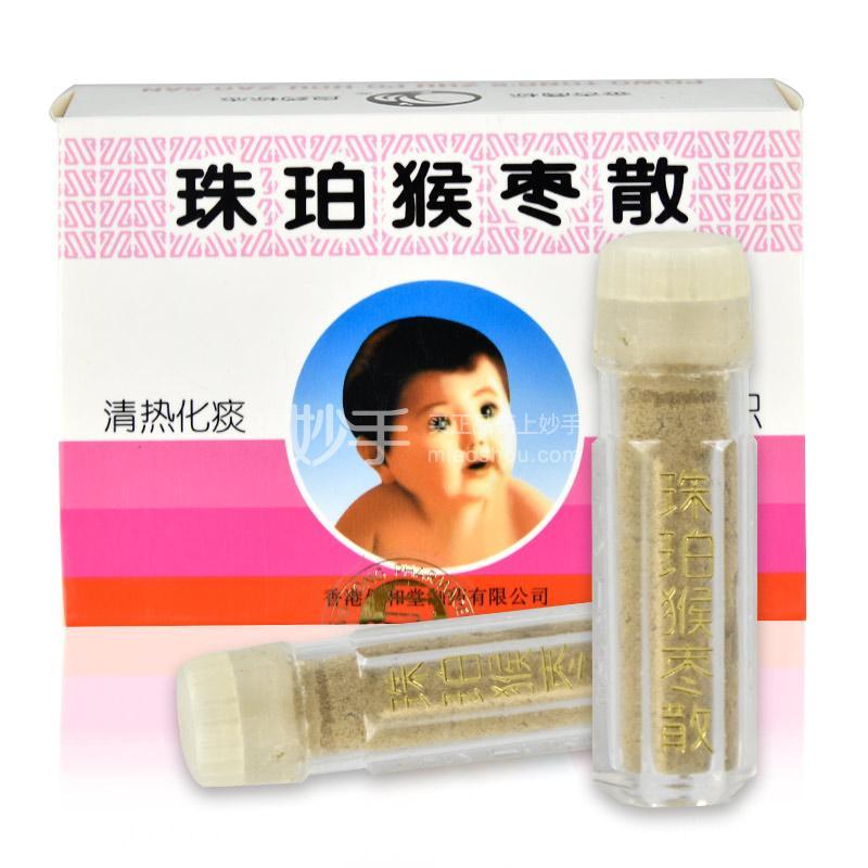 【保和堂】珠珀猴枣散 0.3g*10瓶