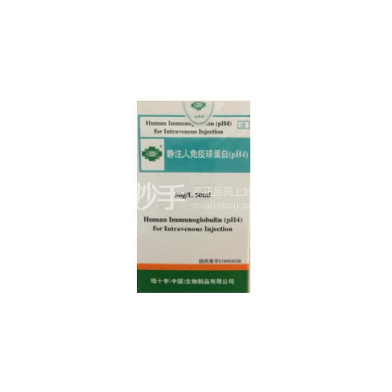 【绿十字】静注人免疫球蛋白(PH4)5%*50ml