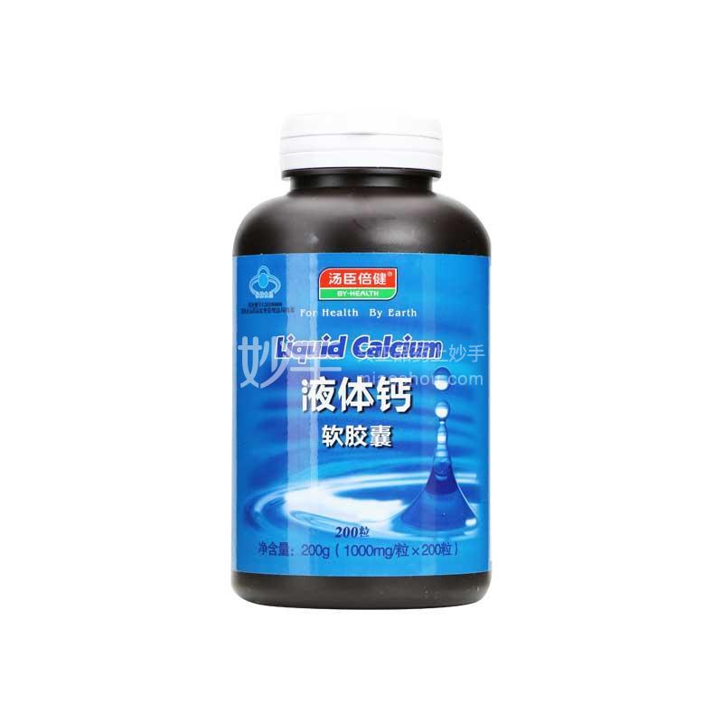 【汤臣倍健】液体钙软胶囊 1000mg×200s