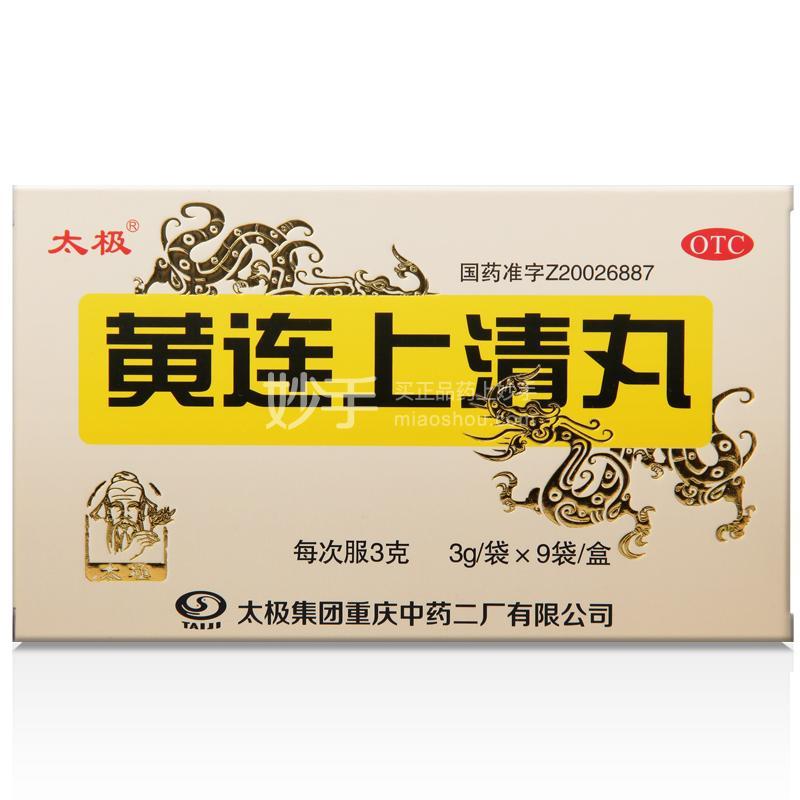 黄连上清丸 3g*9袋