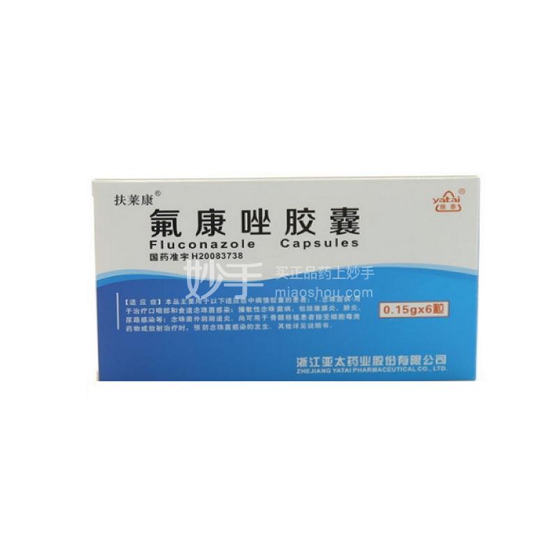 【扶莱康】氟康唑胶囊 0.15g*6粒
