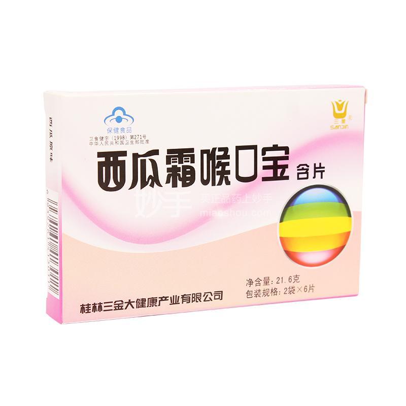 三金 西瓜霜喉口宝含片(西瓜原味) 2袋*6片