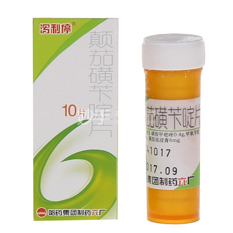 [2瓶]【泻利停】颠茄磺苄啶片 0.48g*10s