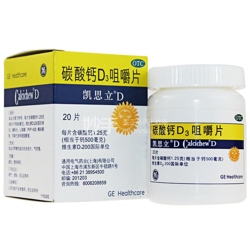 凯思立D  碳酸钙D3咀嚼片 20片