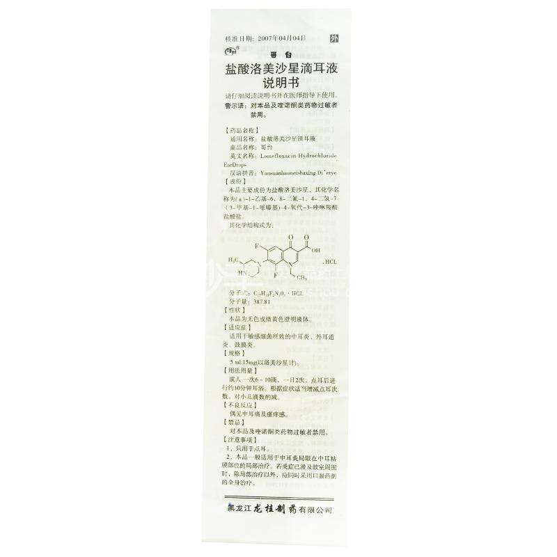 【哥台】盐酸洛美沙星滴耳液 5ml:15mg