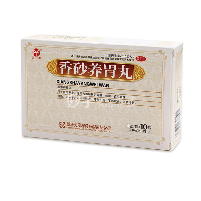 汉源 香砂养胃丸 6g*10袋