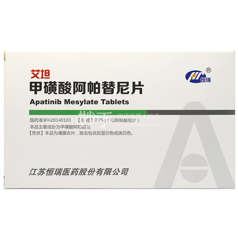 艾坦 甲磺酸阿帕替尼片 0.25g*30片