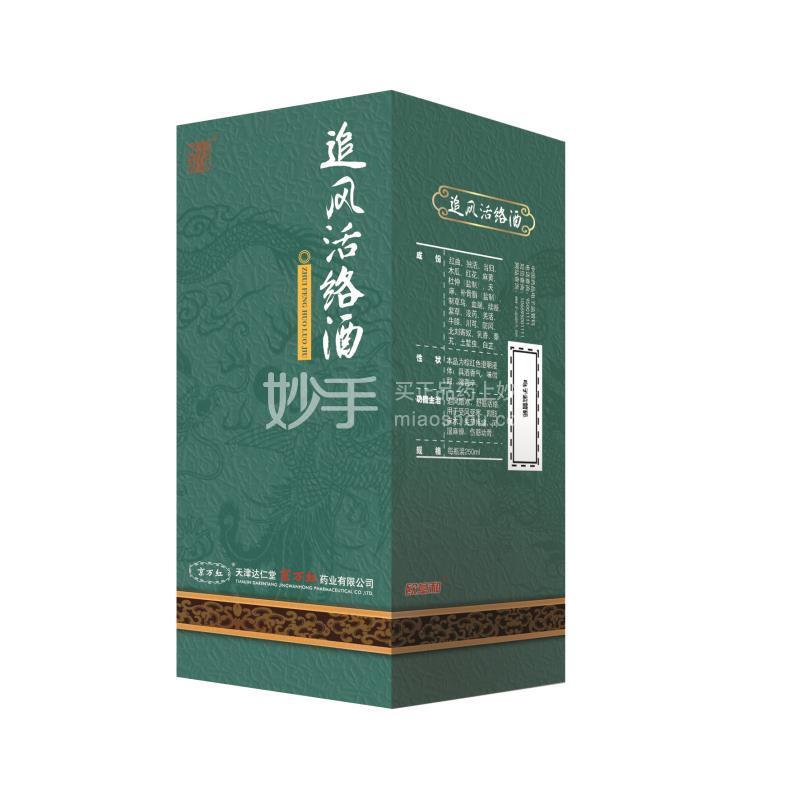 京万红 追风活络酒 250ml