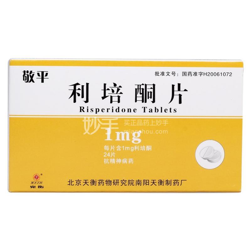 敬平 利培酮片 1mg*24片