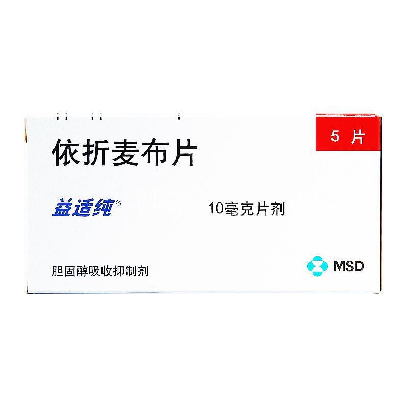 【益适纯】依折麦布片 10mg*5片/盒