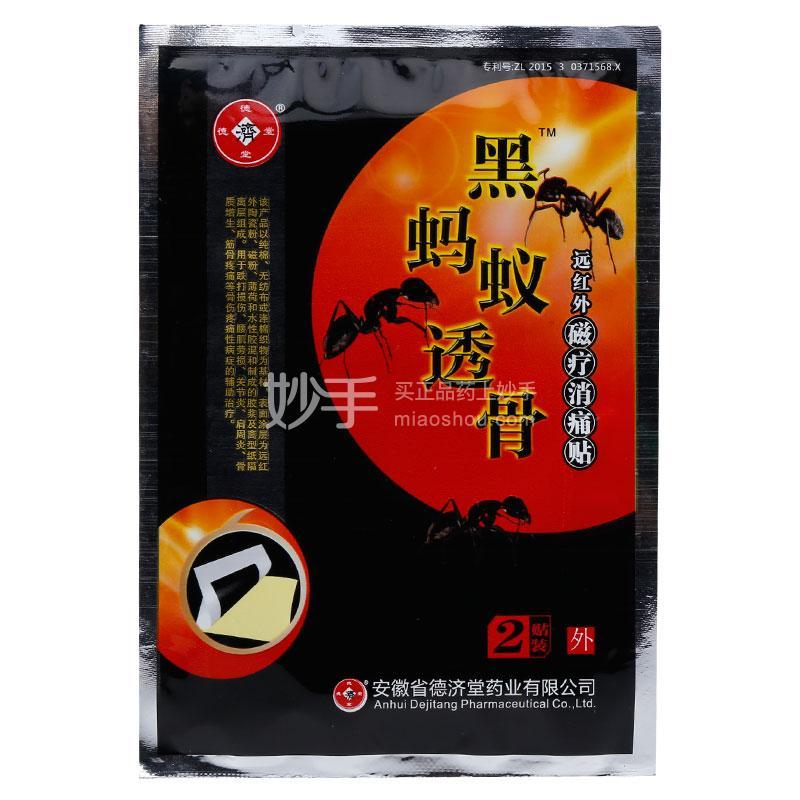 【德济堂】黑蚂蚁透骨贴(远红外磁疗消痛贴) 9cm*12cm*4贴