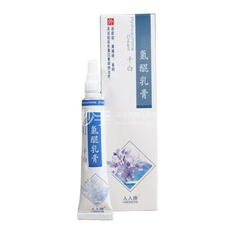 【千白】氢醌乳膏 10g
