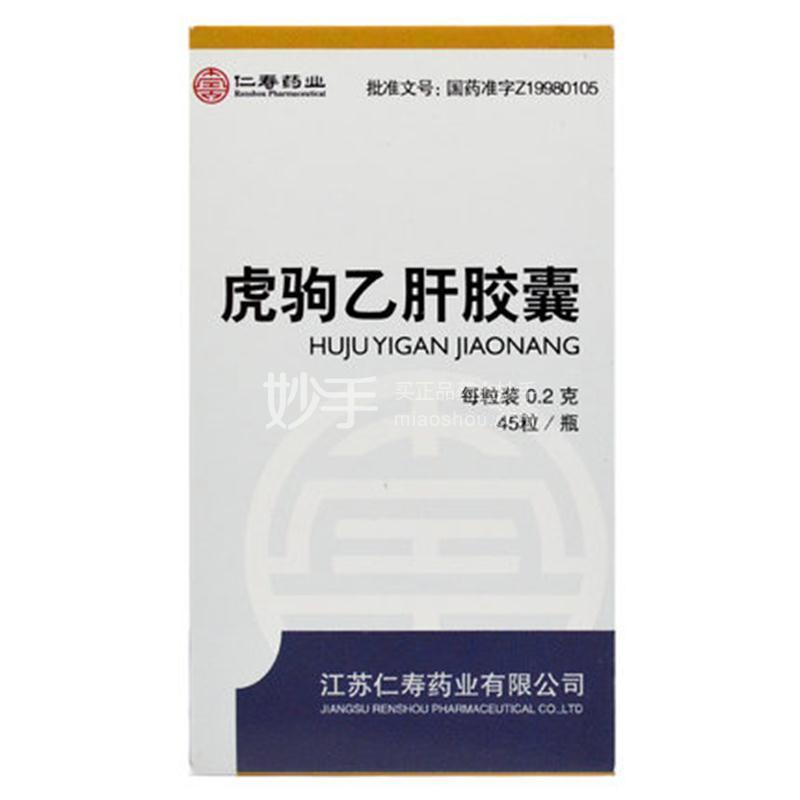 【双君】虎驹乙肝胶囊0.2g*45粒*1瓶/盒