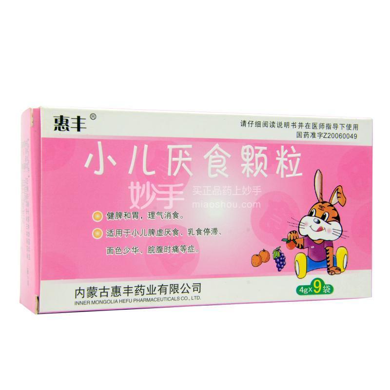 【惠丰】 小儿厌食颗粒  4克×9袋