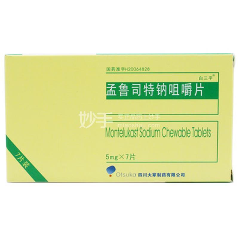 【白三平】孟鲁司特钠咀嚼片 5mg*7片