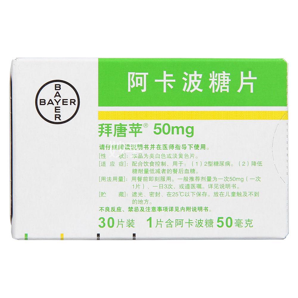 【拜唐苹】阿卡波糖片 50mg*30s