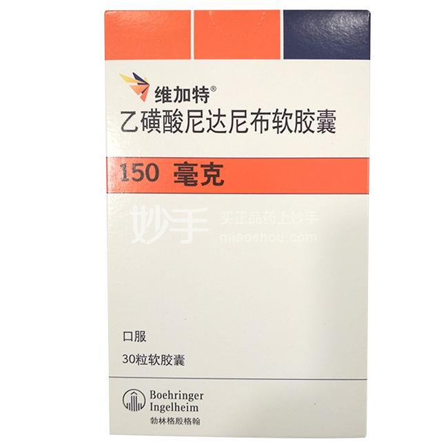 【维加特】乙磺酸尼达尼布软胶囊 150mg*30粒