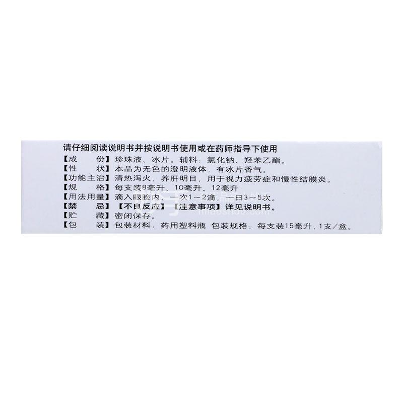 苏春 珍珠明目滴眼液 15ml