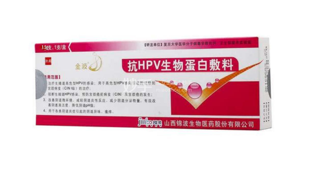 金波 抗HPV生物蛋白敷料 1.5g