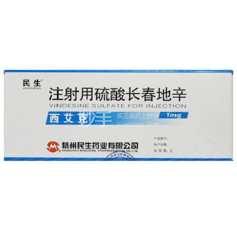 民生/西艾克 注射用硫酸长春地辛 1mg