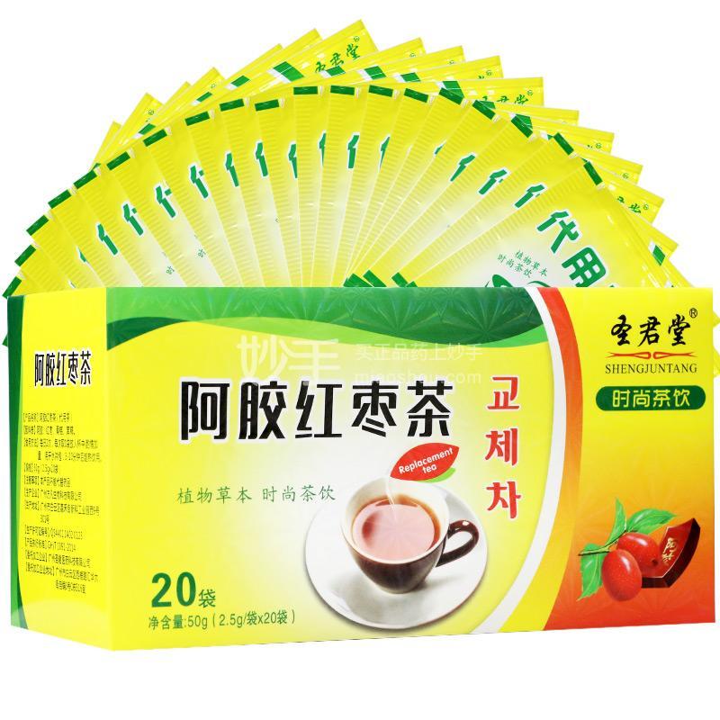 【圣君堂】阿胶红枣茶(代用茶)     2.5g*20袋